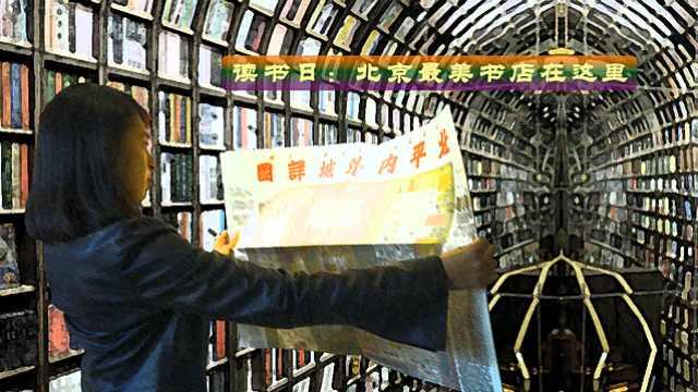 读书日:北京最美书店在这里