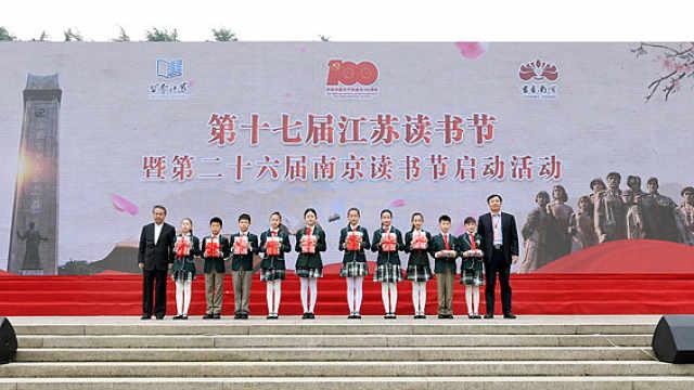 第17届江苏读书节在南京隆重启幕