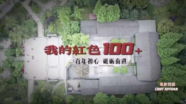百年初心,砥砺奋进——我的红色100+