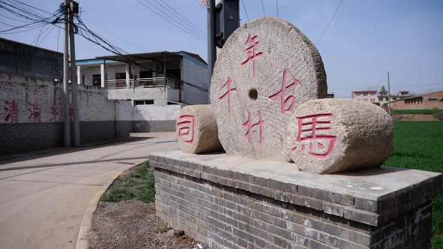 陕西有个司马村没一户人姓司马,杜牧等名人在此安葬