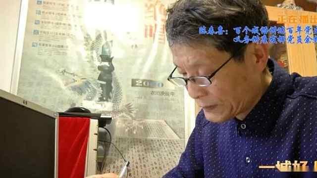 陈春喜:百个成语讲述百年党史,义务讲座发挥党员余热