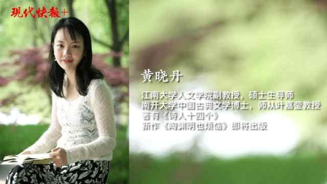 """黄晓丹:古典诗词的""""现代通灵者"""""""