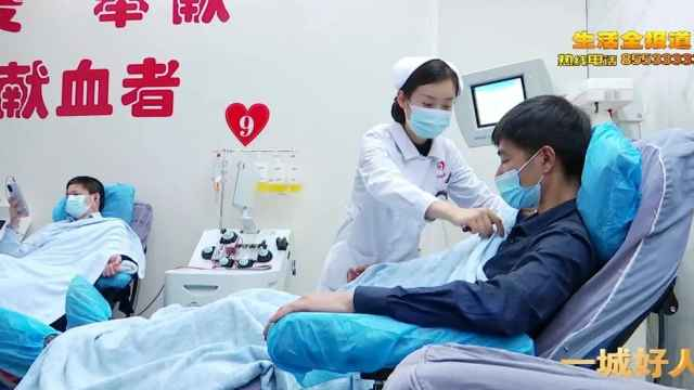 一城好人|柳霖:献血是一种习惯,也是一种责任