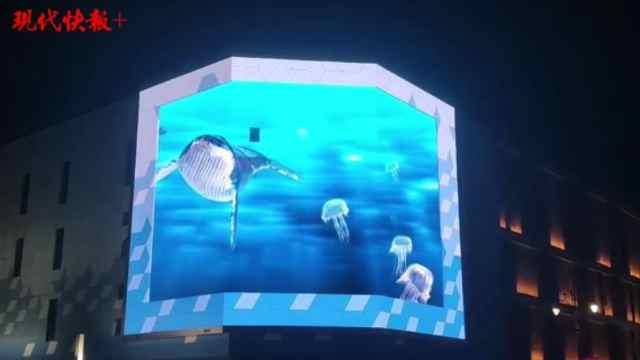 全国首块三折裸眼3D巨屏现身盐城