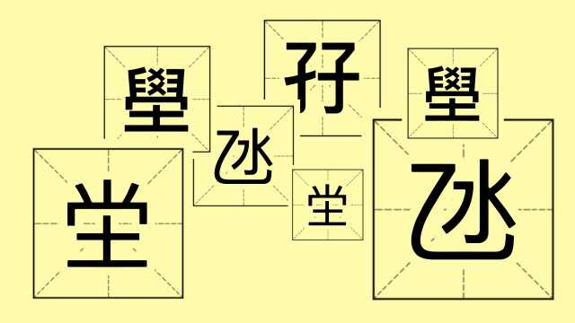 孖、坣、氹、壆……广东地名生僻字有什么内涵?