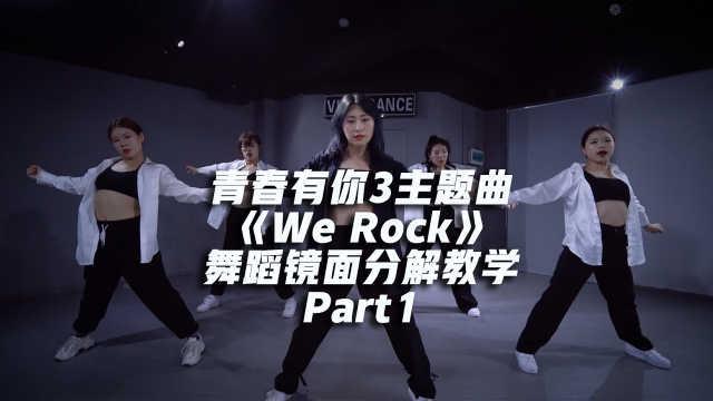 青你3主题曲《We Rock》舞蹈镜面分解教学Part1