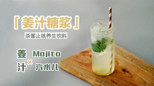 姜汁糖浆,酸甜清香,可以调制任意饮品!