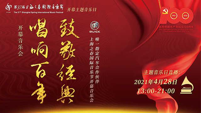 直播:唱响百年,致敬经典—上海之春国际音乐节开幕音乐会