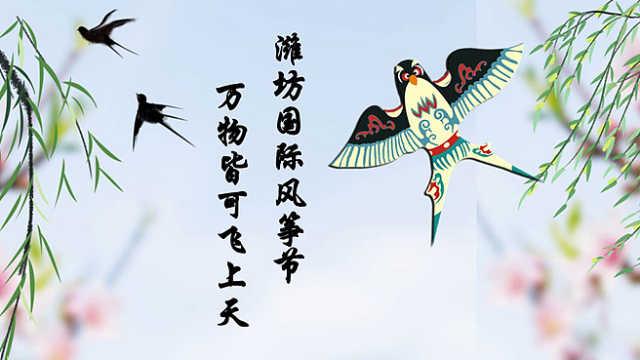 潍坊国际风筝节,万物皆可飞上天