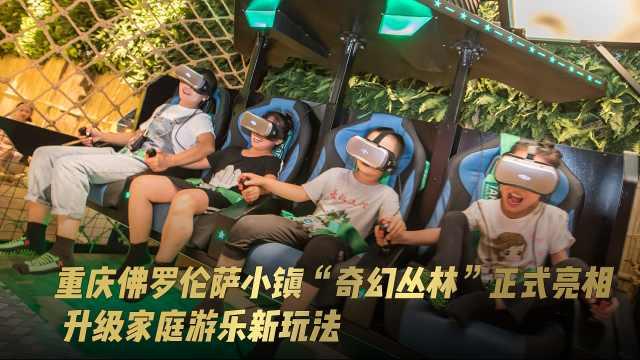 """重庆佛罗伦萨小镇""""奇幻丛林""""正式亮相,升级家庭游乐新玩法"""