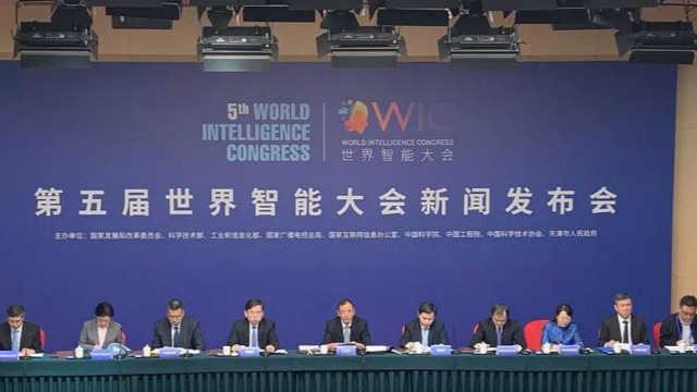 第五届世界智能大会新闻发布会落幕,5月20日天津等你!