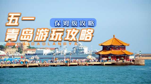 五一小长假去青岛,本地人推荐的打卡圣地都在这里