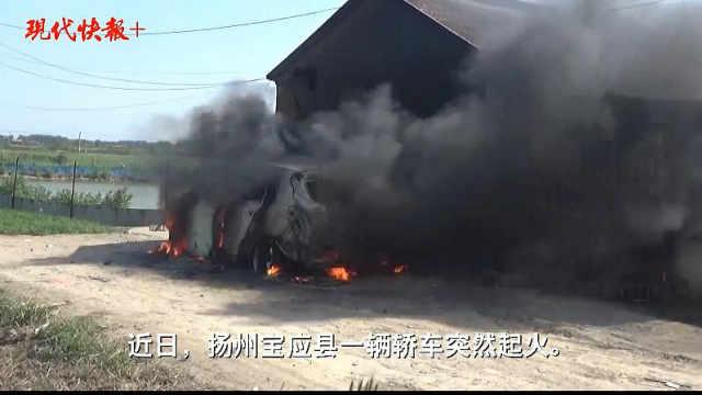 轿车起火引燃房屋,消防员紧急救援