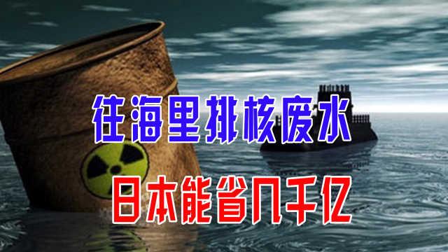 往海里排核废水,日本能省几千亿