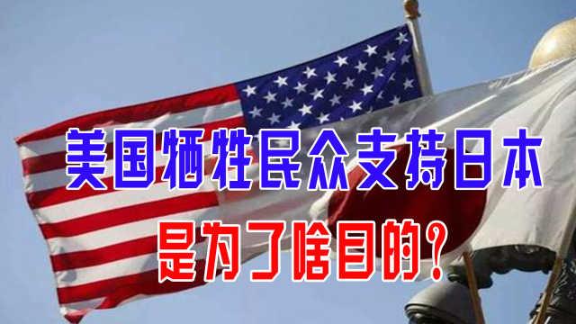 美国牺牲民众支持日本,是为对付中国