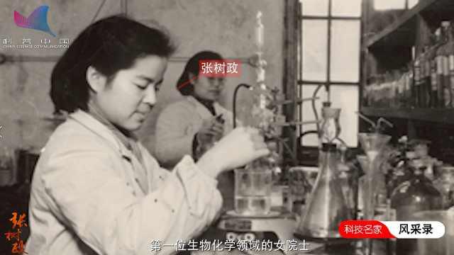 生物化学领域首位女院士——张树政