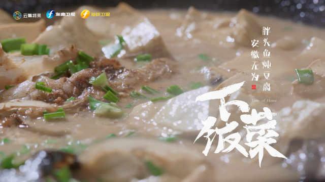 放酱油还是不放酱油的安徽无为胖头鱼炖豆腐