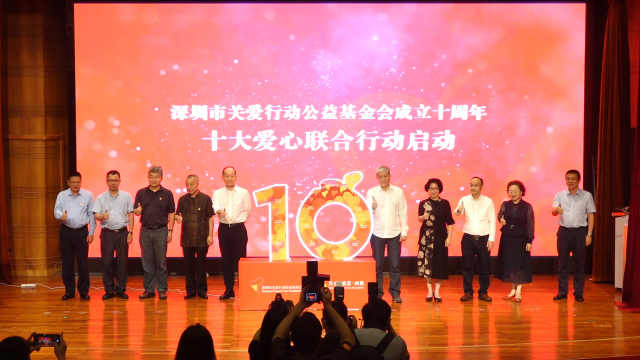 深圳关爱行动公益基金会十年再出发