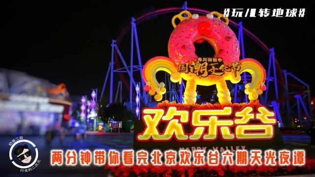 北京欢乐谷新玩法:两分钟带你打卡天光夜谭