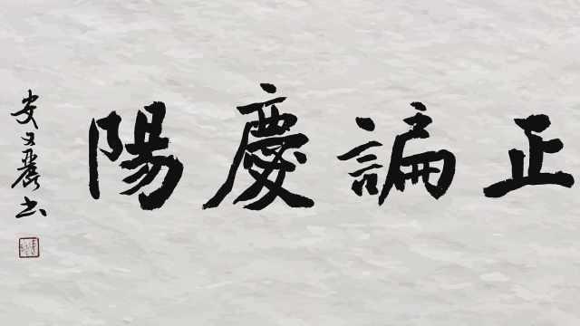 庆阳地名中的红色印记(上)