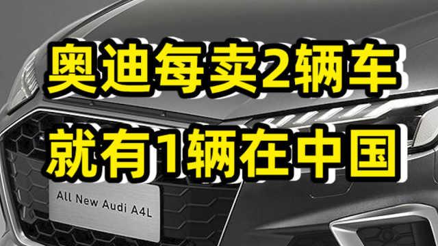 奥迪每卖2辆车,就有1辆在中国