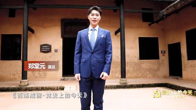 湖南卫视 百炼成钢 1961年共和国主席刘少奇来到湖南农村调查