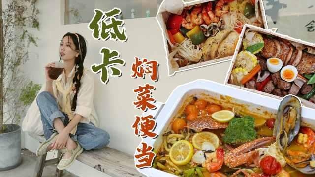 夏日苗条计划,花式创新尹正减脂焖菜食谱