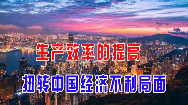 生产效率的提高 扭转中国经济不利局面