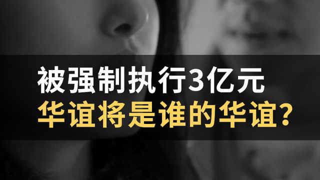 被强制执行3亿元,华谊将是谁的华谊?#WOW·热点#