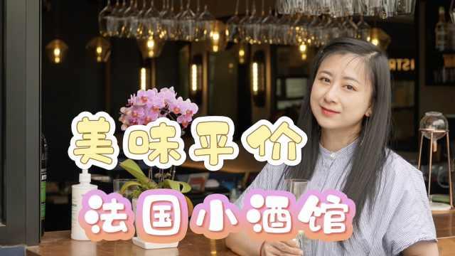 北京法国小酒馆,法国人爱吃的家常菜,适合普通人的平价法餐