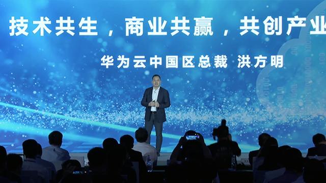 华为洪方明:以智变创质变,携手伙伴共创产业未来