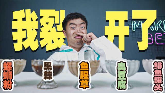 鲱鱼罐头、螺蛳粉……自制恶臭冰淇淋,一口升天!