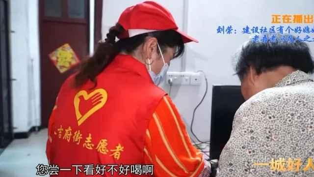 一城好人丨刘荣:建设社区有个好媳妇 老吾老以及人之老