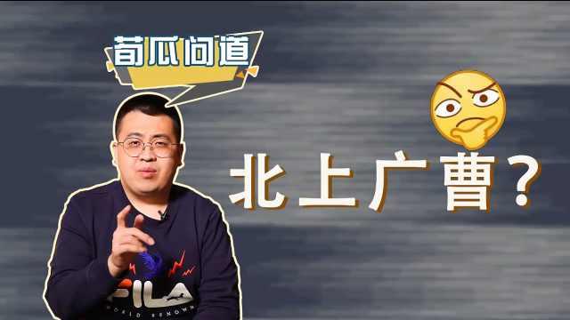 """手把手送走1亿日本人,曹县是如何变成""""宇宙中心""""的?"""
