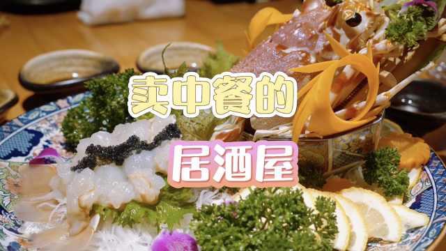 在卖中餐的日式居酒屋,竟然吃到了快要失传的香港美食!