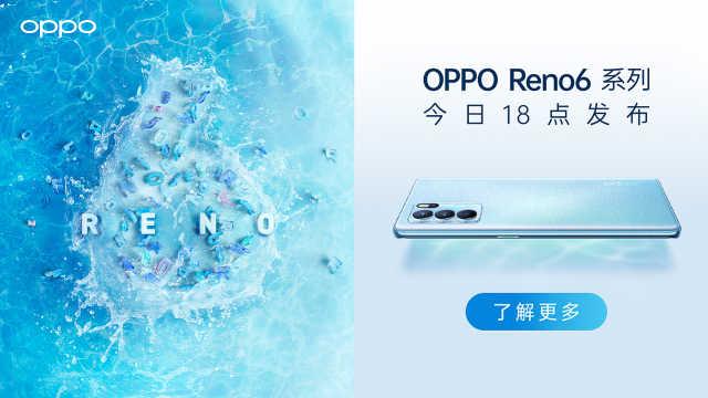 OPPO Reno6系列新品发布