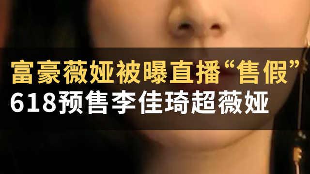 """富豪薇娅被曝直播""""售假"""",618预售李佳琦超薇娅#WOW·热点#"""