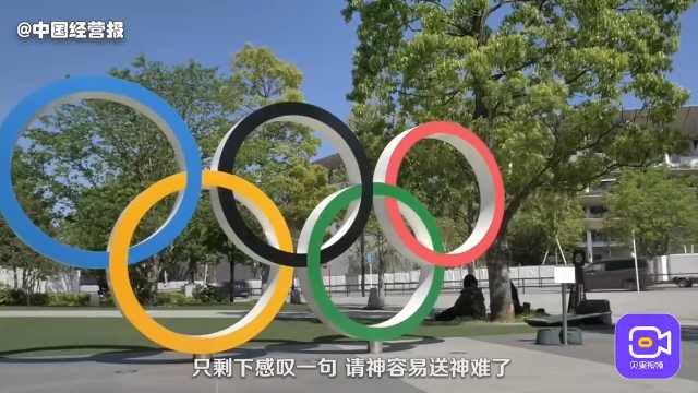 东京奥运会进入倒计时,日本后悔了?73亿预算为啥不够用?