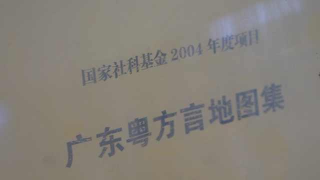 粤语为什么会有自己的文字?专家:方言发音差异大需自行造字