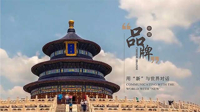"""中国品牌:用""""新""""与世界对话"""