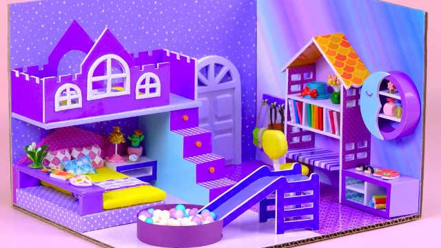 DIY迷你娃娃屋,芭比公主的紫色大城堡