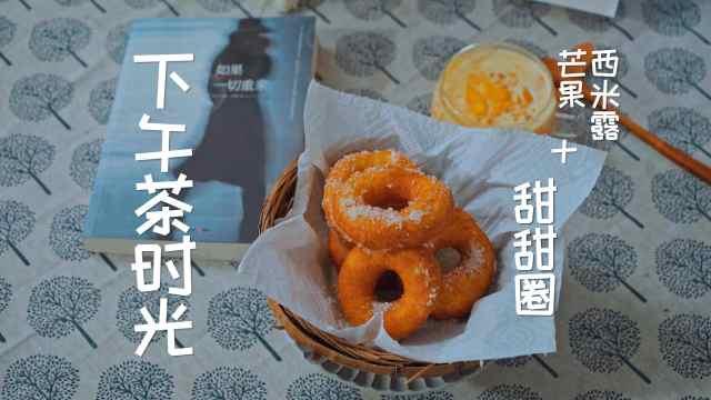 不用烤箱也能做出美味的甜甜圈,收藏助你实现下午茶自由