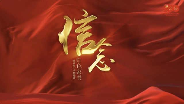 《信念》红色家书-邓发