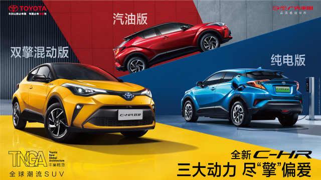 新增TNGA 2.0L双擎混动版本,广汽丰田全新C-HR正式上市