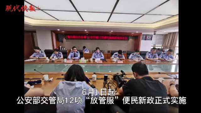 """6月1日起12项""""放管服""""新政正式实施"""