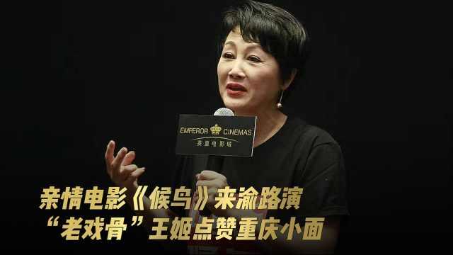 带你见大咖:电影《候鸟》重庆路演 王姬大赞重庆小面