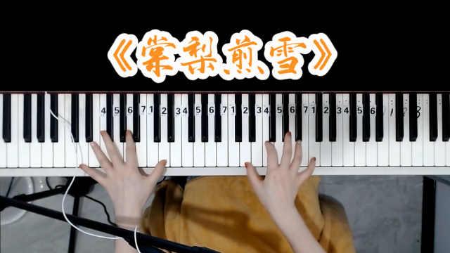 一首淡雅的古风曲《棠梨煎雪》cover:银临
