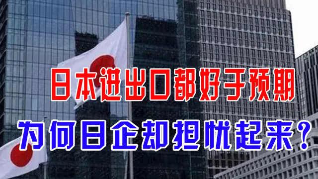日本进出口都好于预期,为何日企却担忧起来?