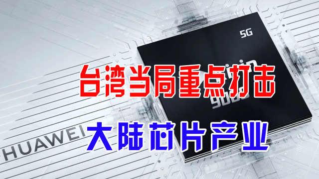 台湾当局重点打击大陆芯片产业
