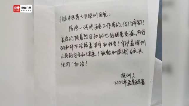 """深圳白衣战士收到""""神秘礼物"""",感动了这座城"""
